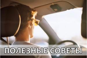 советы автолюбителям Тюмени